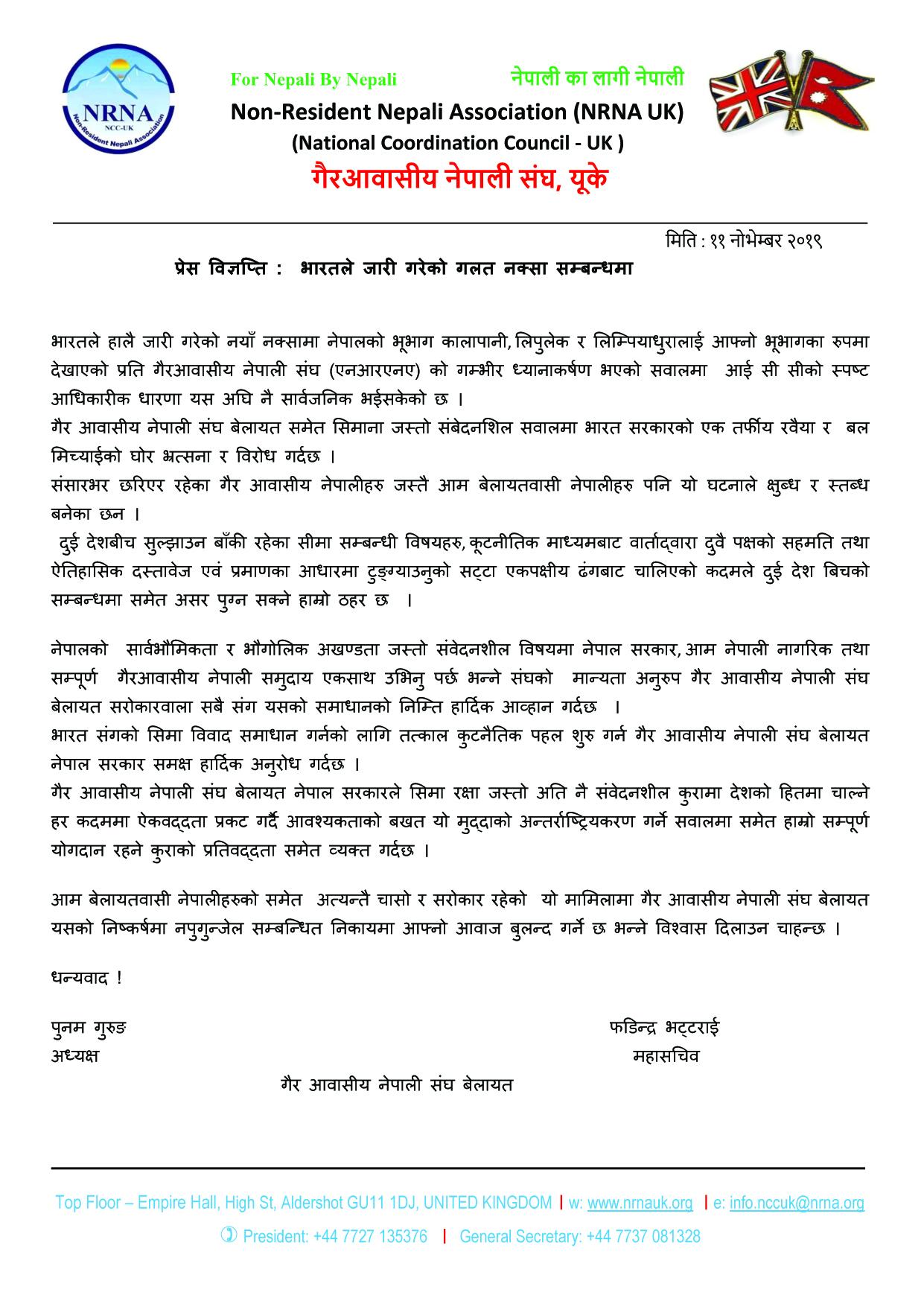 प्रेस विज्ञप्ति : भारतले जारी गरेको गलत नक्सा सम्बन्धमा